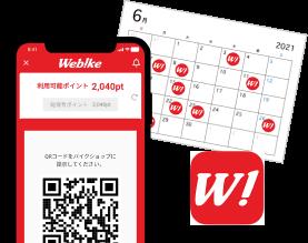 キャンペーン期間中 (※キャンペーン対象月 5月、6月、7月) にWebike パートナーストアネットワーク利用回数が各月10回以上
